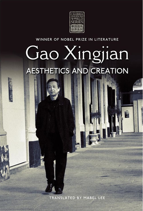 Front Cover of Gao Xingjian:  Aesthetics and Creation