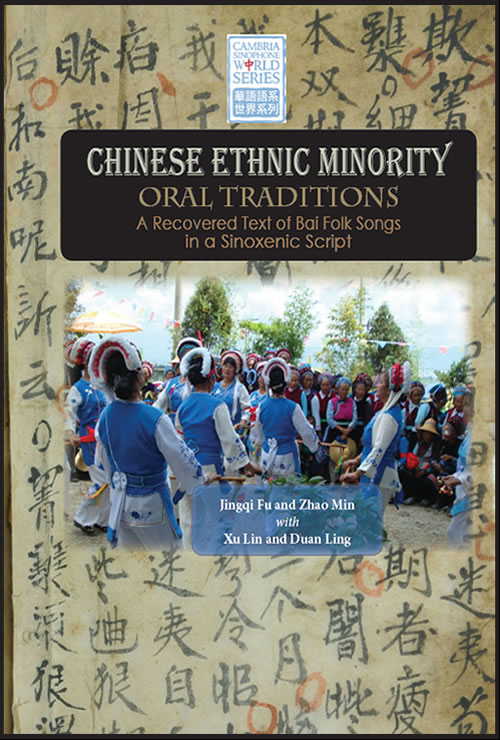 Front Cover Chinese Ethnic Minority  Oral Traditions: A Recovered Text of Bai Folk Songs  in a Sinoxenic Script