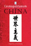 Cosmopolitanism in China, 1600–1950