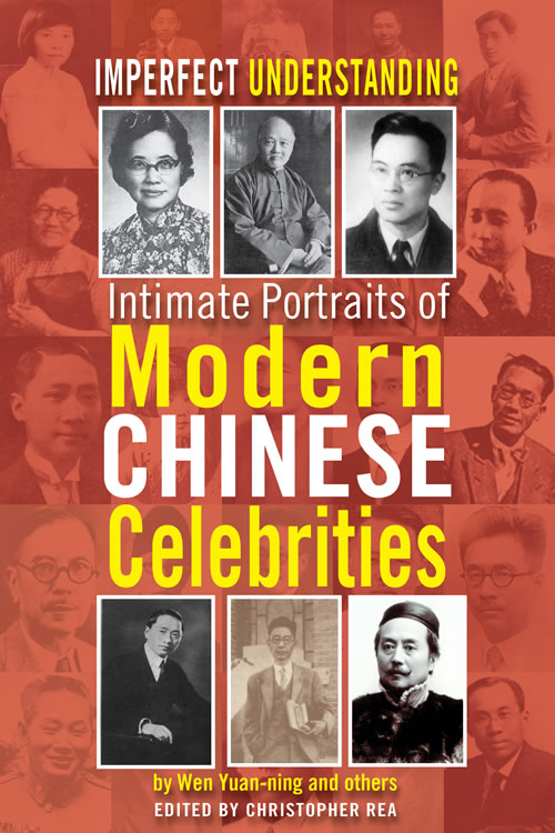 Front Cover Imperfect Understanding: Intimate Portraits of Chinese Celebrities