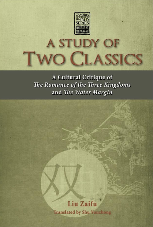 A Study of Two Classics: A Cultural Critique of The Romance of the Three Kingdoms and The Water Margin Liu Zaifu